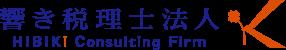 響き税理士法人 | 横浜駅2分 設立・相続おまかせください